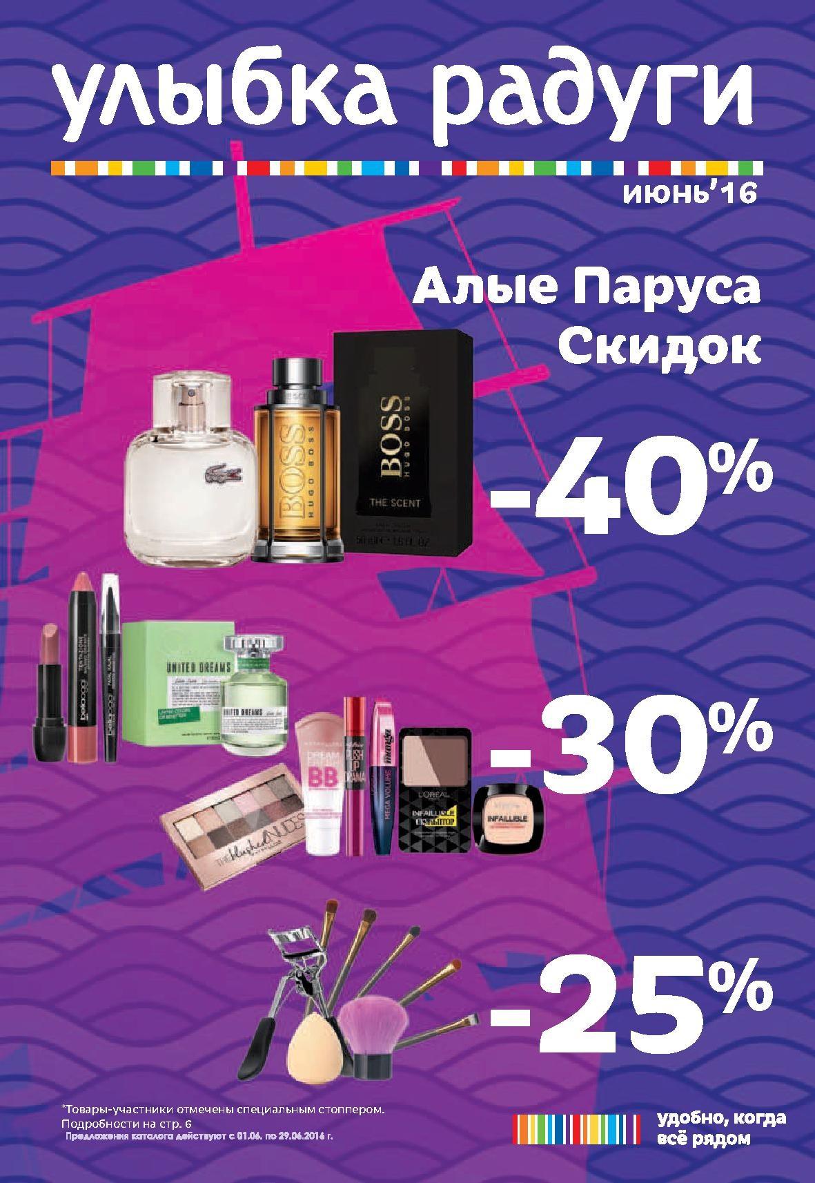 Магазин Улыбка Радуги Москва Официальный Сайт