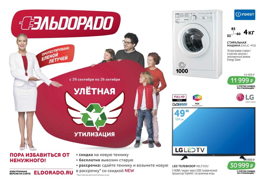Магазин Эльдорадо Междуреченск Каталог Товаров