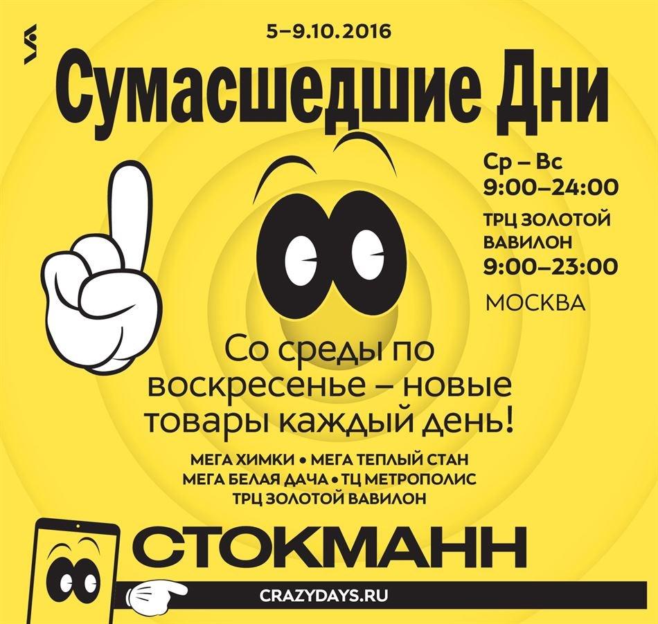 никогда интернет магазин стокманн официальный сайт каталог товаров в москве станут