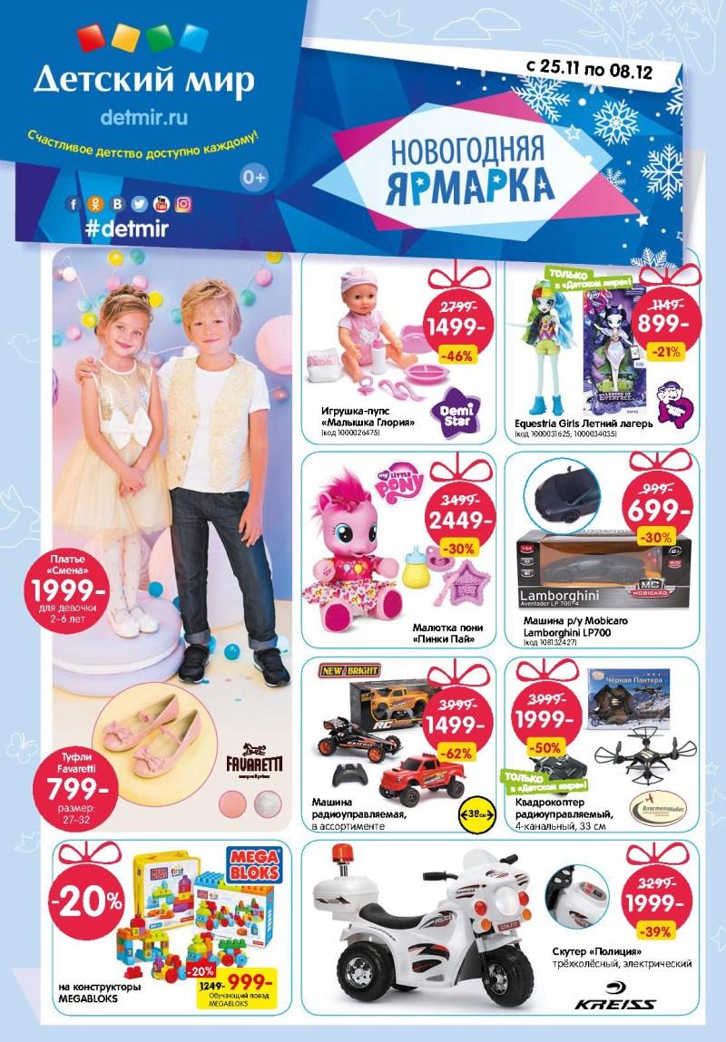 Детский Мир Интернет Магазин Ростов