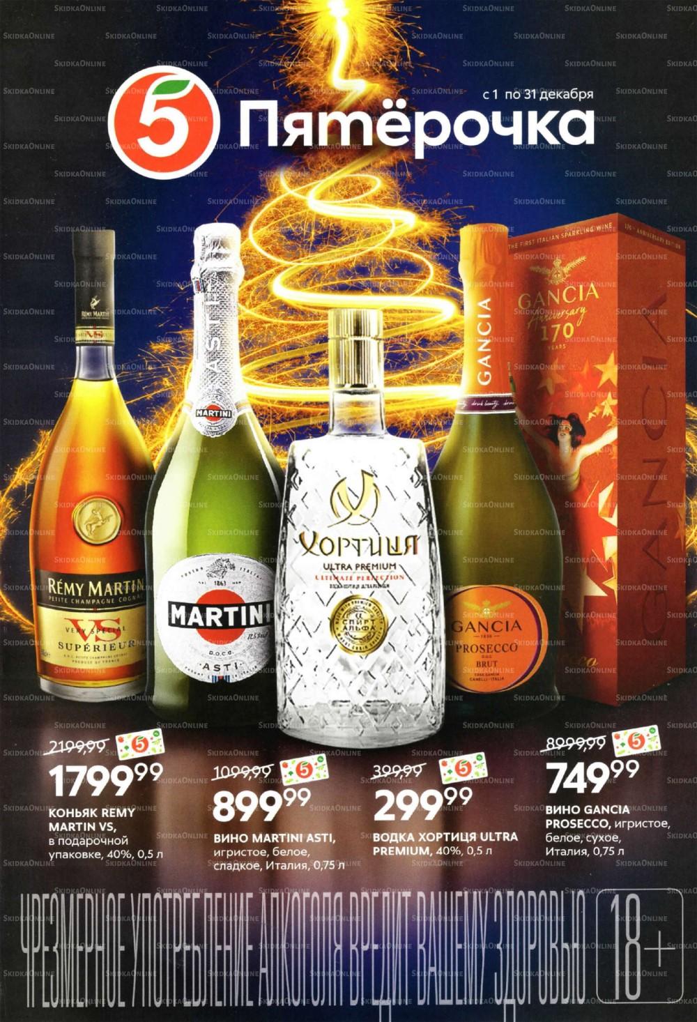 d43979e8762 Алкоголь и спиртные напитки в магазине Пятерочка
