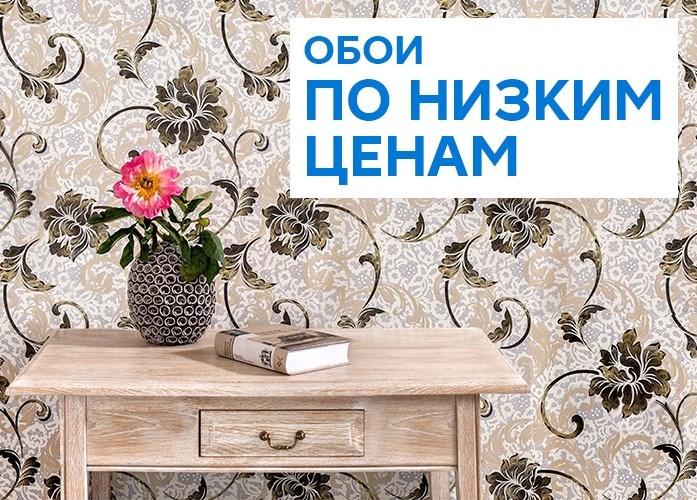 Валберис Интернет Магазин Каталог Обоев
