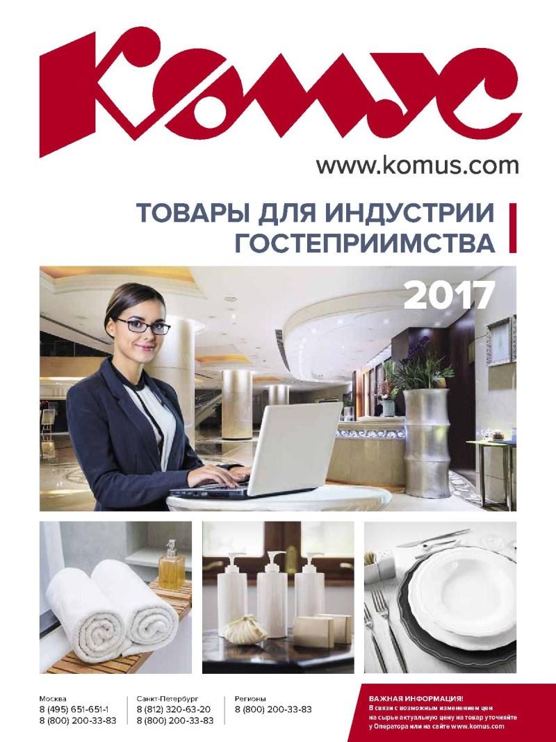 Магазин Комус Официальный Сайт Москва