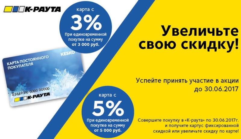 Караута Ярославль Интернет Магазин