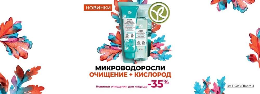 Купить косметику ив роше в россии купить янсон косметика