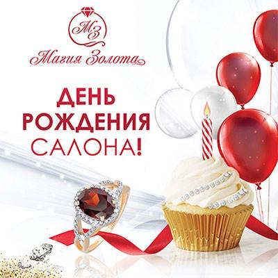 День рождения салона поздравления