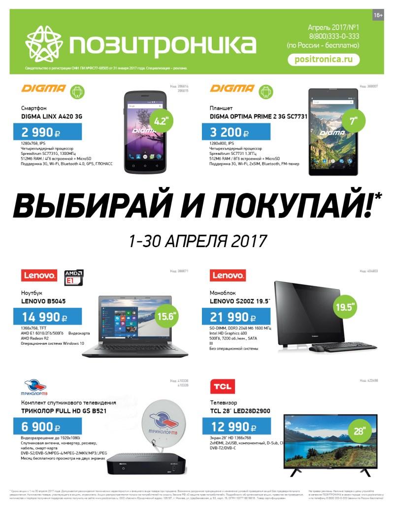 Позитроника Ярославль Интернет Магазин