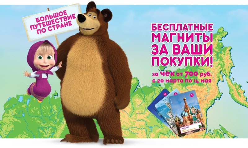плитка картинки на магниты маша и медведь важно при приготовлении