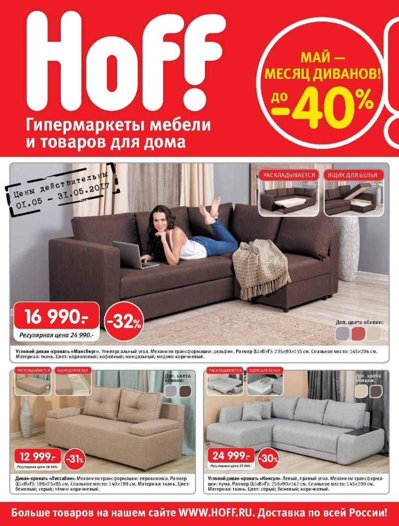 Большие Магазины Hoff В Москве