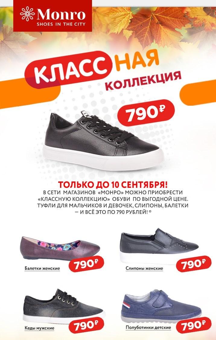 Monro Магазин Обуви Официальный Сайт