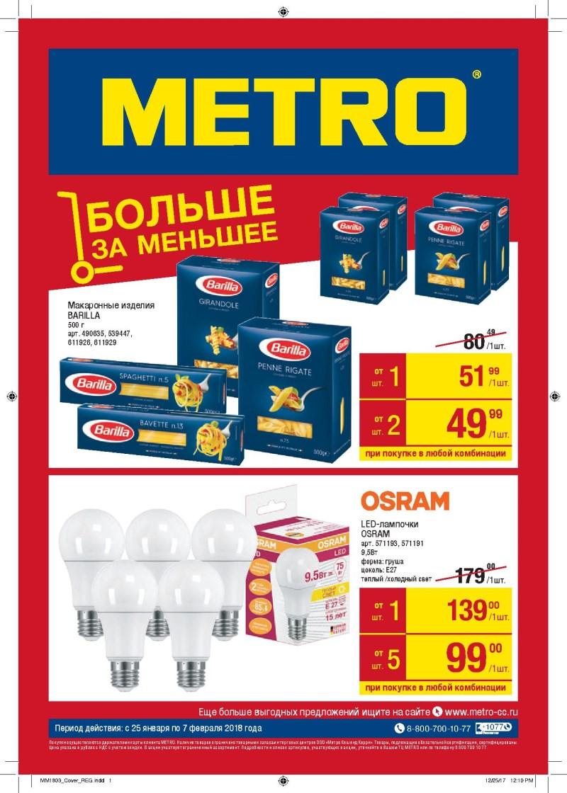 Магазин Метро Официальный Сайт Каталог Подольск