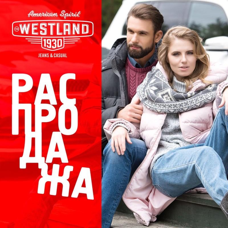 Вестланд Одежда Официальный Магазины В Москве Адреса