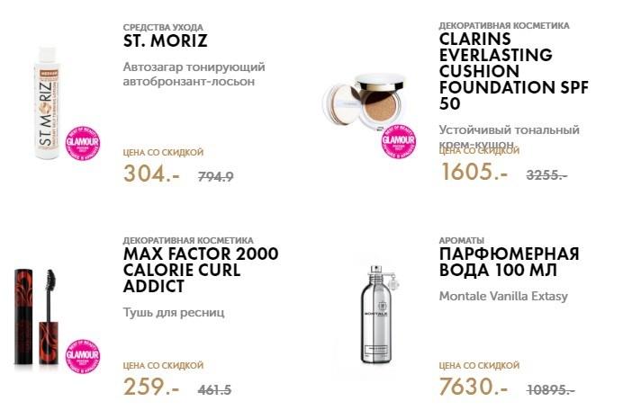 Золотое Яблоко Екатеринбург Интернет Магазин Цены