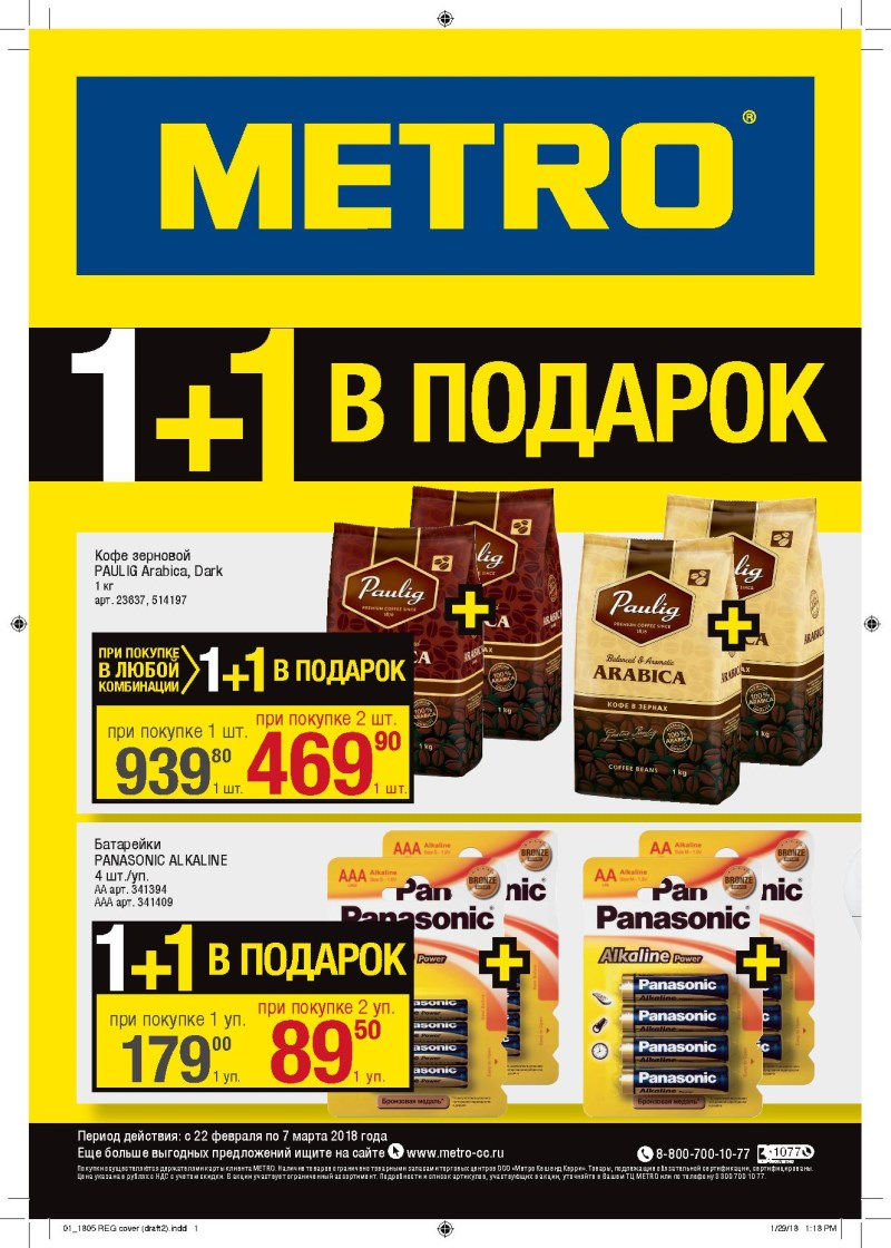 Магазин Метро 1