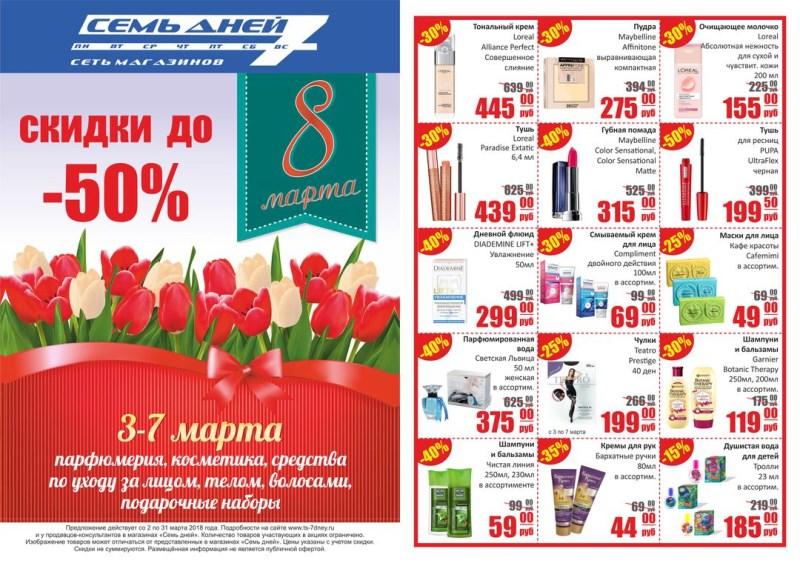 Магазин Семь Дней Воронеж Каталог Товаров