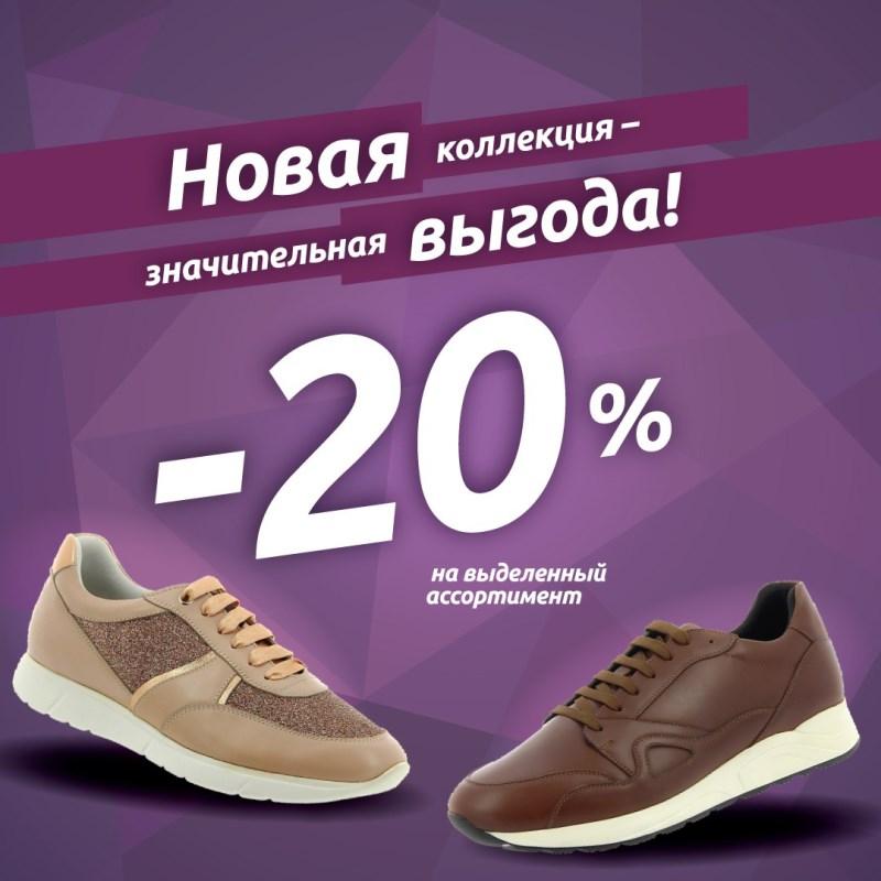 Скидка Обувь В Интернет Магазине
