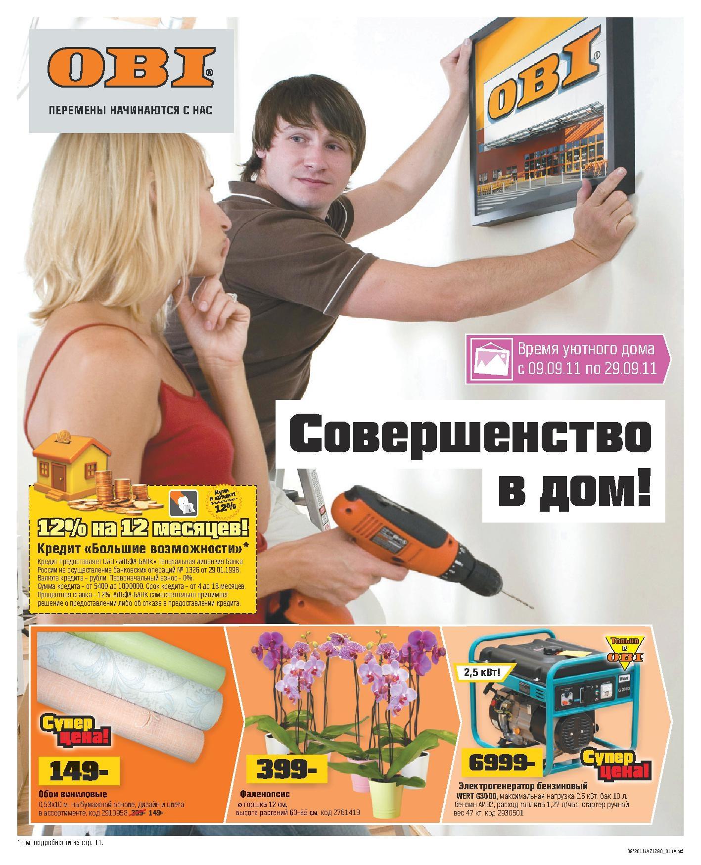 Сайт Магазина Оби Краснодар