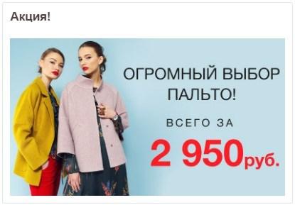 903e866de6de8 Скидки на шубы и верхнюю одежду в магазине Каляев