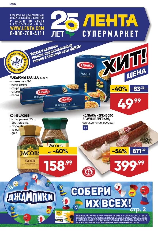 Лента Магазин Москва Официальный