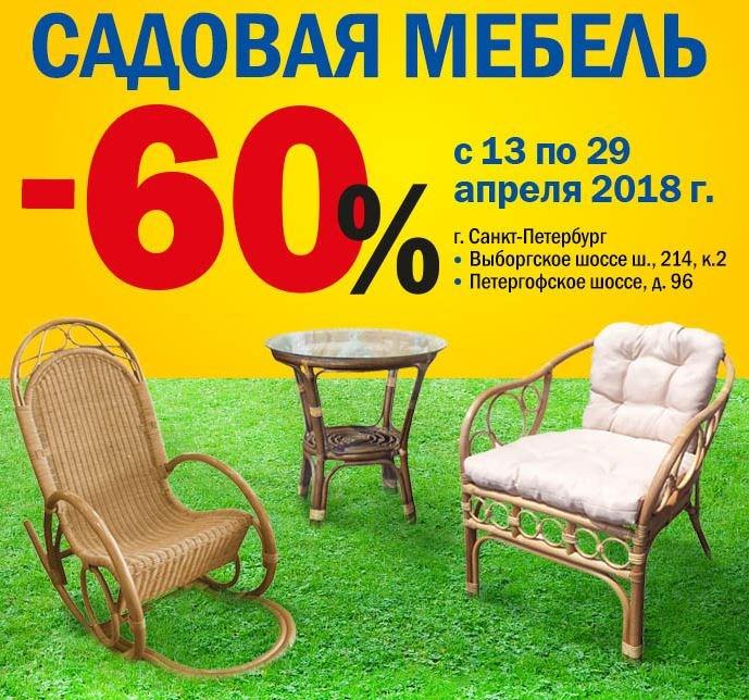 Садовая распродажа акция кэшбэк