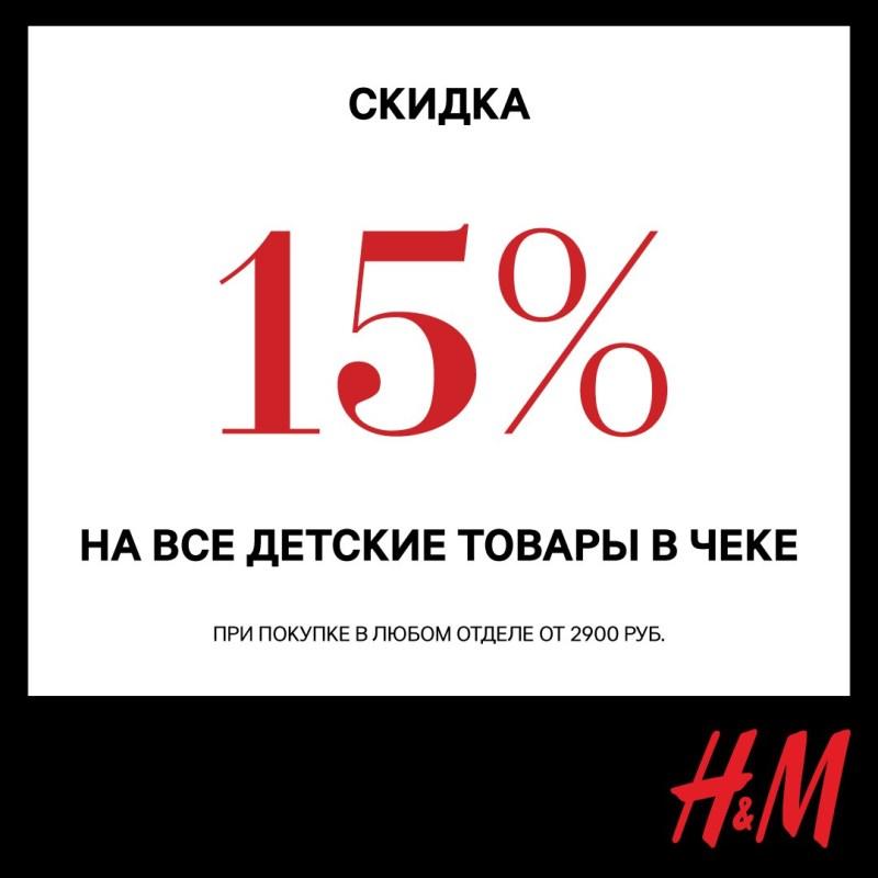 Скидка В Магазин Hm