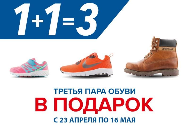 3af0d294412449 1 + 1 = 3 в магазине Спортмастер
