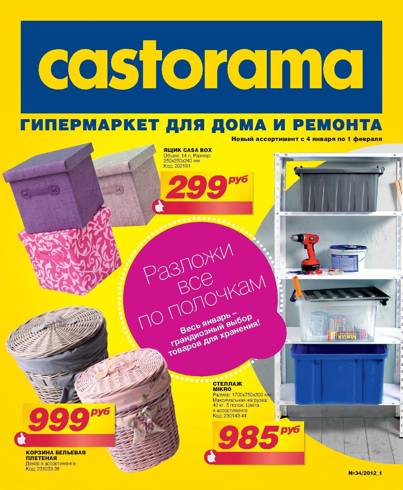 Касторама Интернет Магазин Официальный Сайт Челябинск