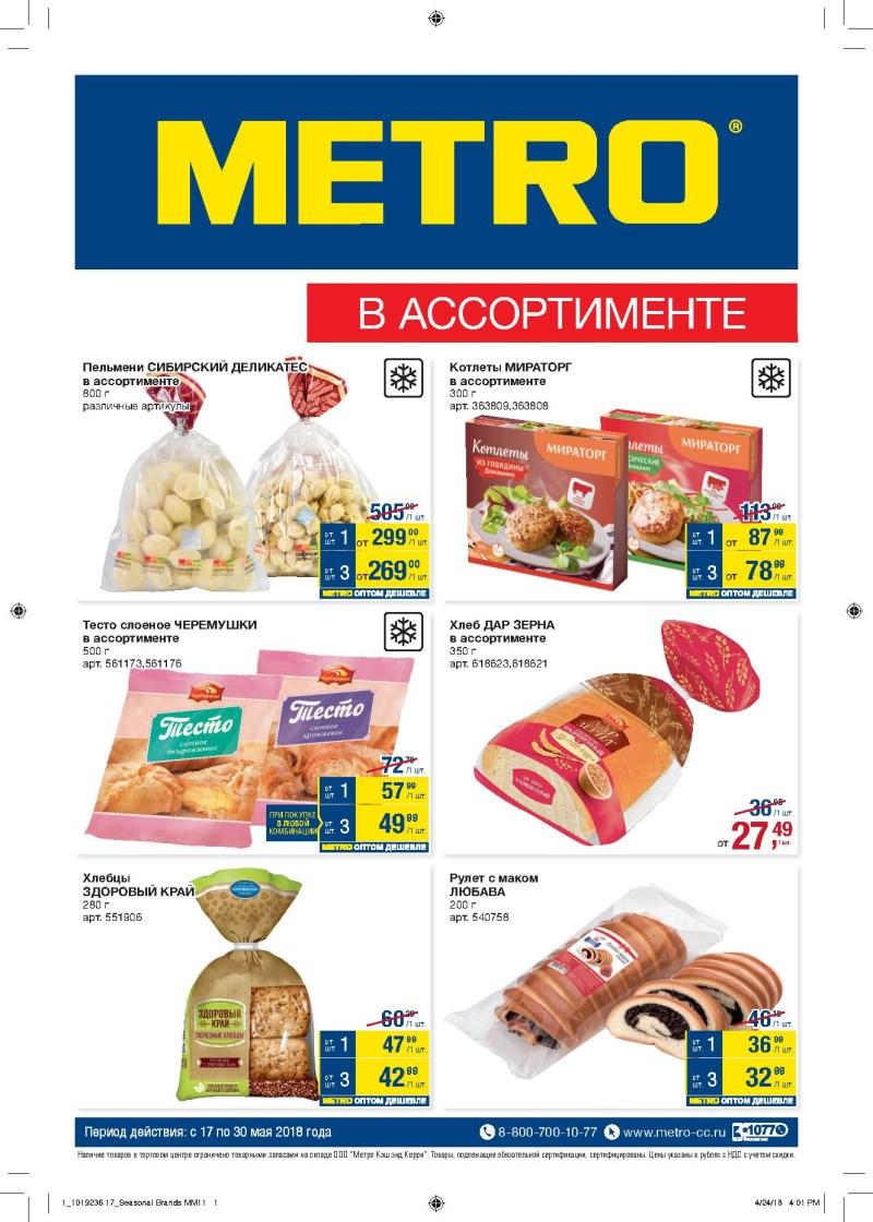 Сайт Метро Магазин Спб
