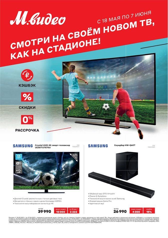 купить телевизор по акции
