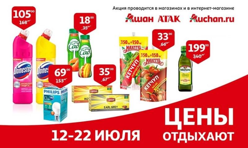 Ашан Интернет Магазин Москва Доставка Цены