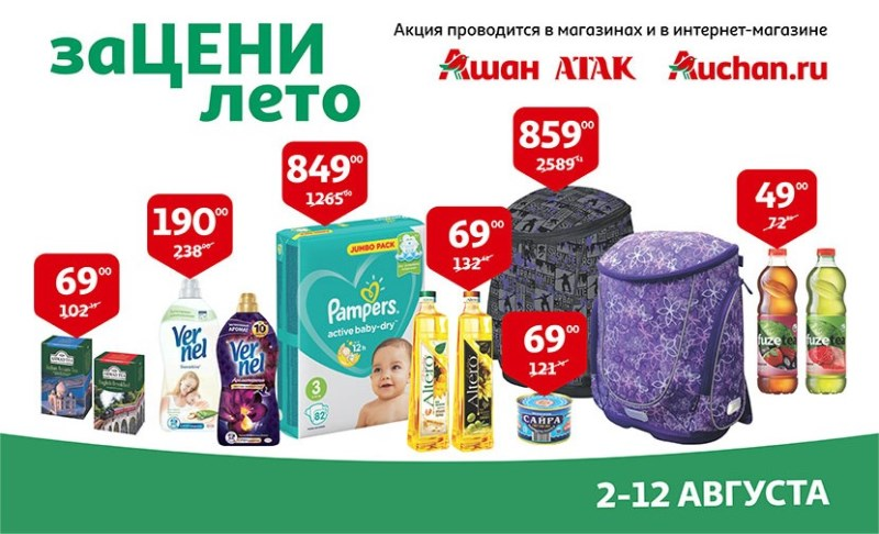 Ашан Интернет Магазин Ярославль
