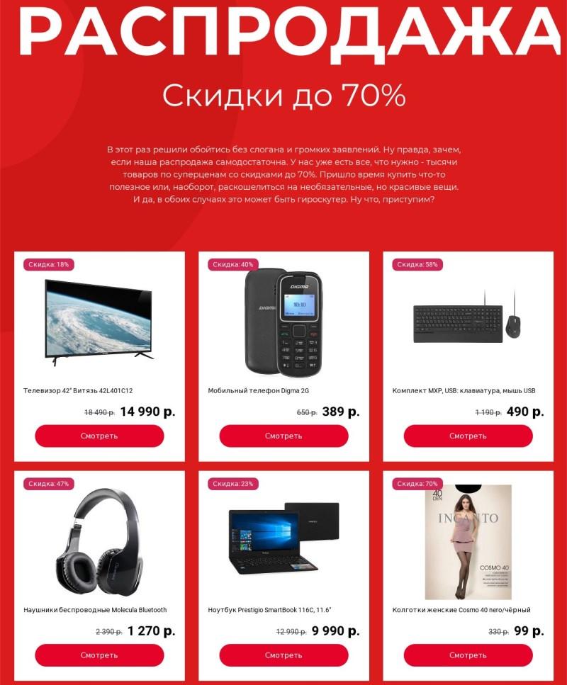 Юлмарт Кострома Интернет Магазин Каталог