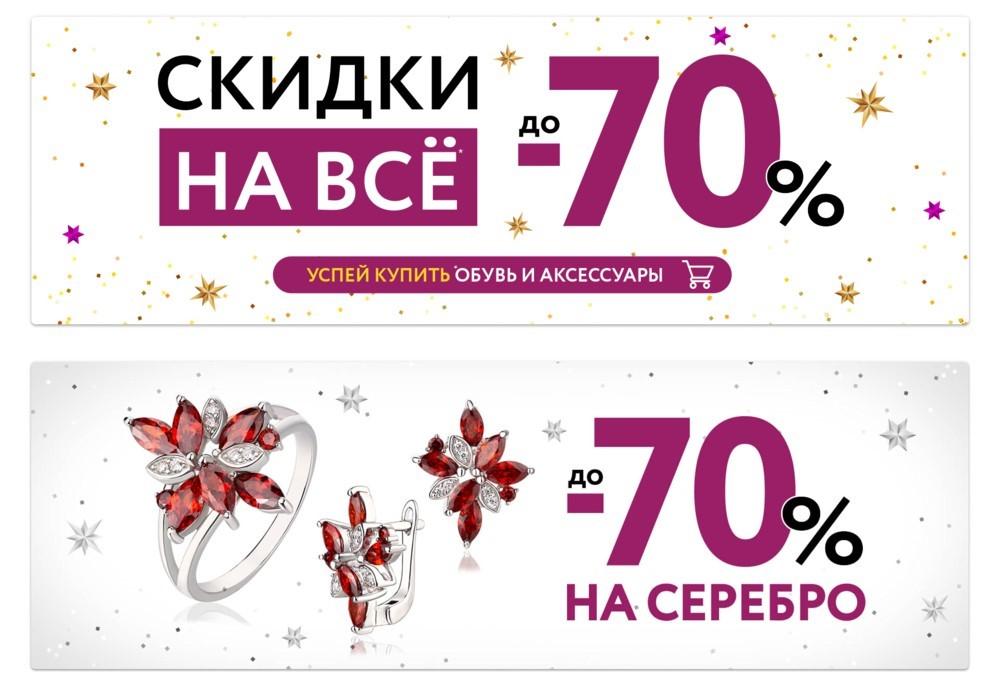 Карри Магазин Обуви Красноярск