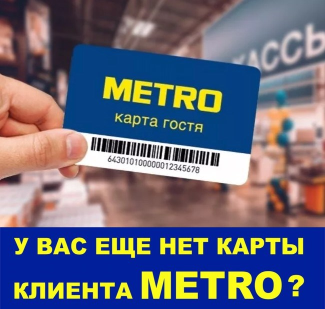 476a0460a Карта гостя в магазине Метро