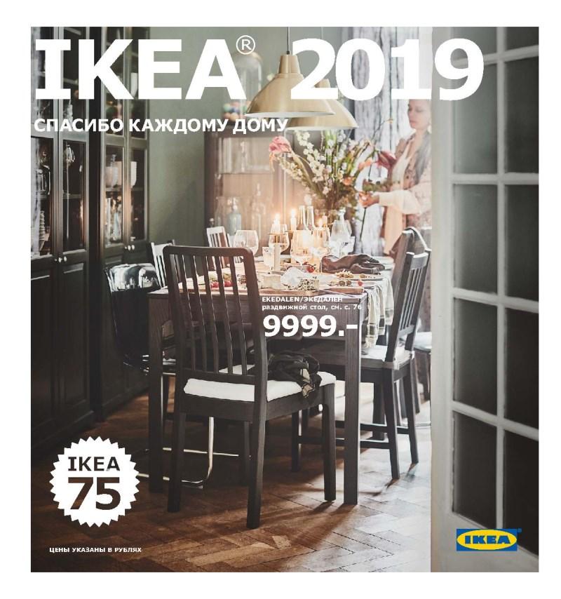 икеа новый каталог Ikea 2019 с 1 сентября 2018 г