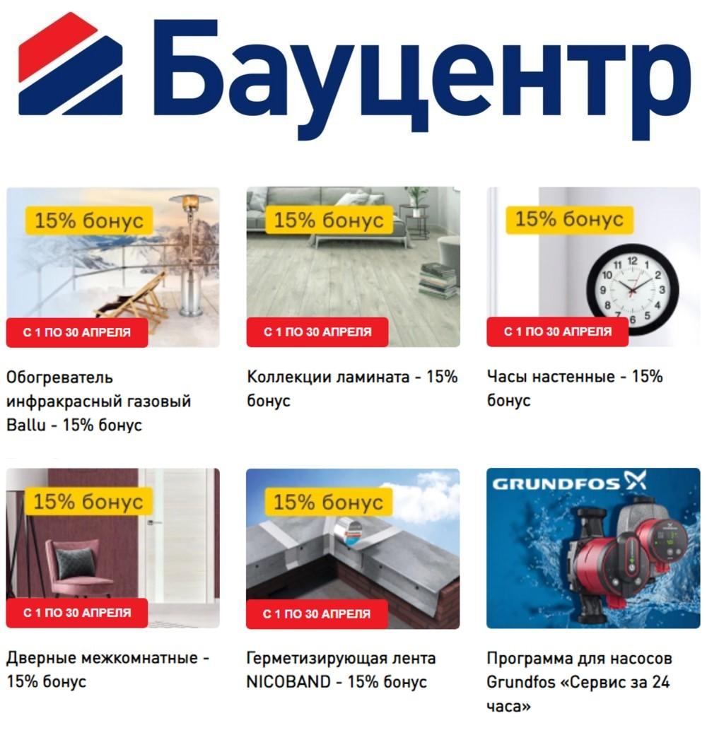 Бауцентр Калининград Официальный Сайт Интернет Магазин Каталог