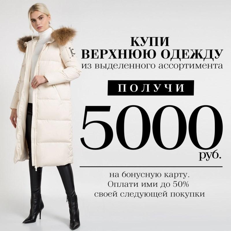 Магазин Акций Одежды Женской
