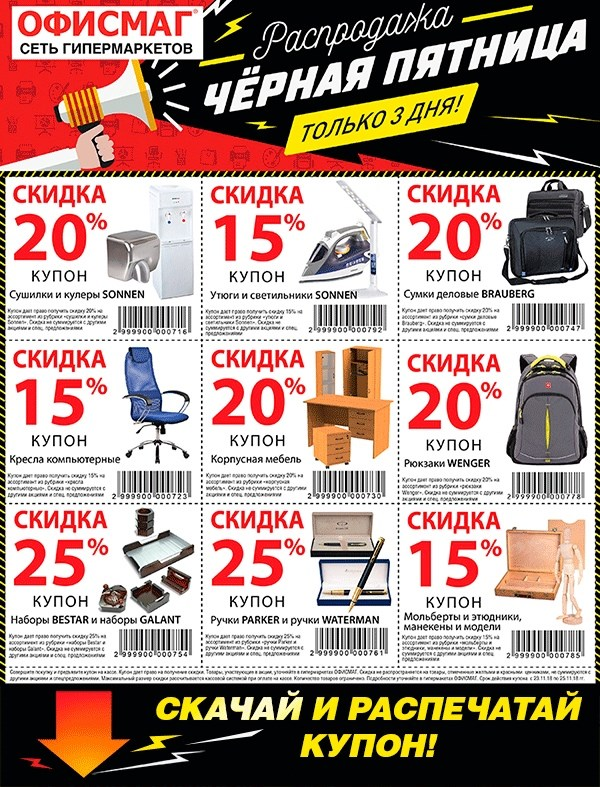 Офисмаг Распродажа В Интернет Магазине Мебели