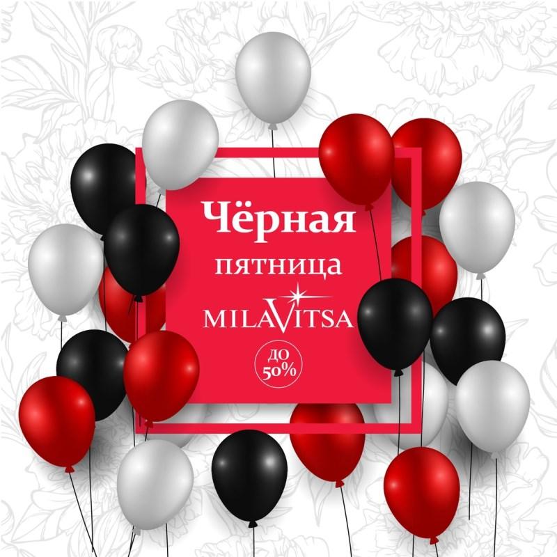 c99b5436c623 Чёрная пятница в магазинах Милавица