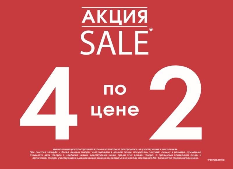 da25b907a Киаби - 4 по цене 2 на SALE в Санкт-Петербурге