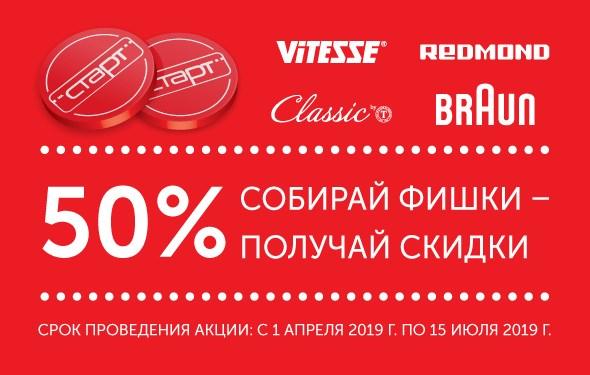 Скидки в магазинах спб как экономить на проезде в москве