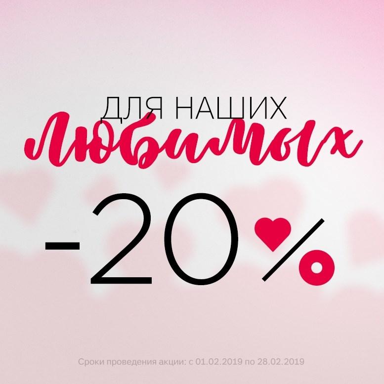 be899d025 Скидка 20% на современные коллекции мебели в магазине Любимый Дом