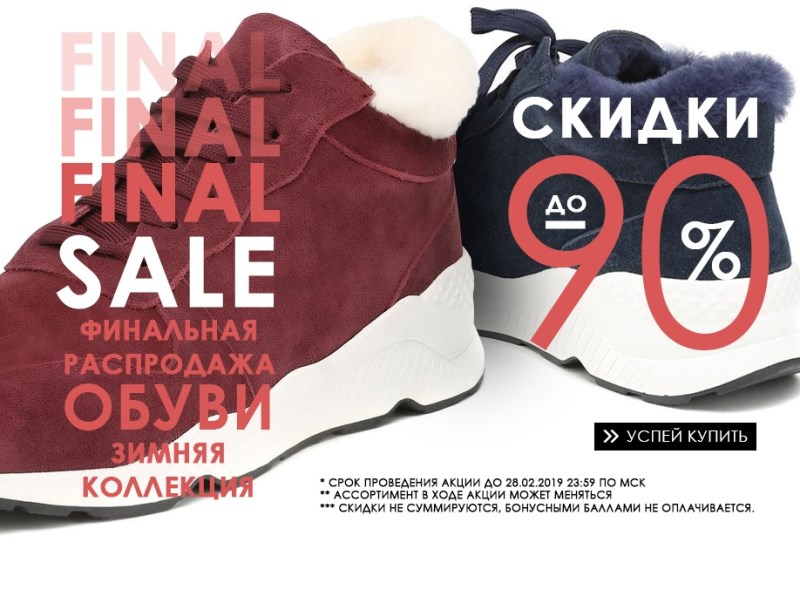 8d8bc8d5f Final Sale в магазине Терволина