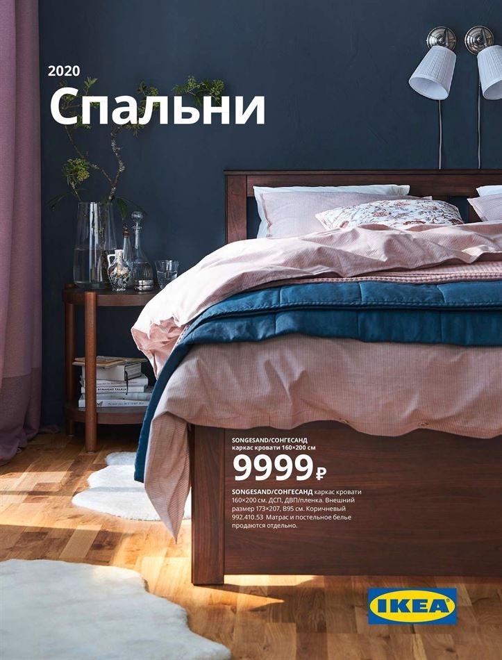 новые акции магазинов икеа в москве