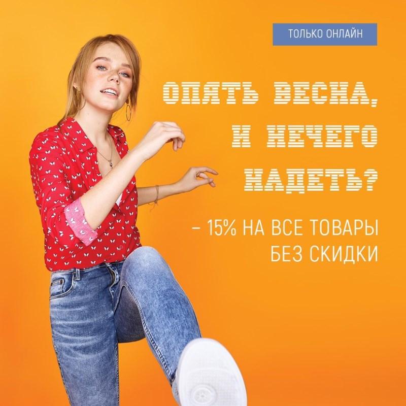 Магазин Глория Джинс Новая Коллекция