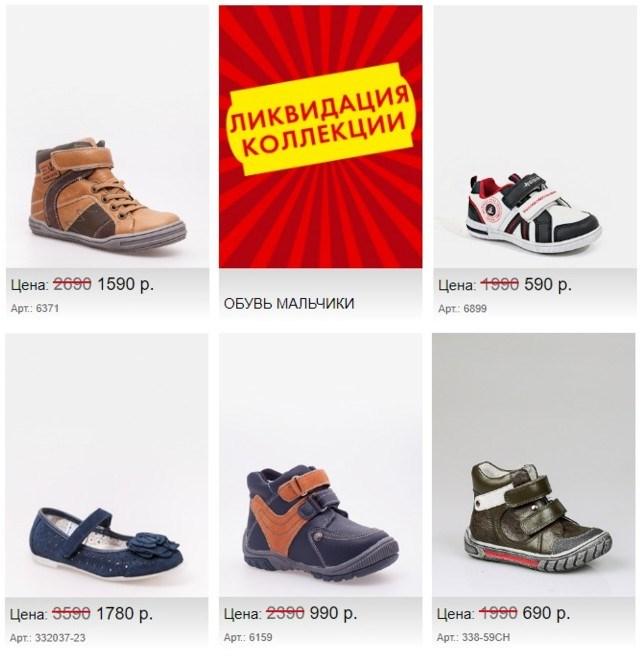83e18dd6 Фабрика Обуви - акции и каталог товаров со скидками в Егорьевске