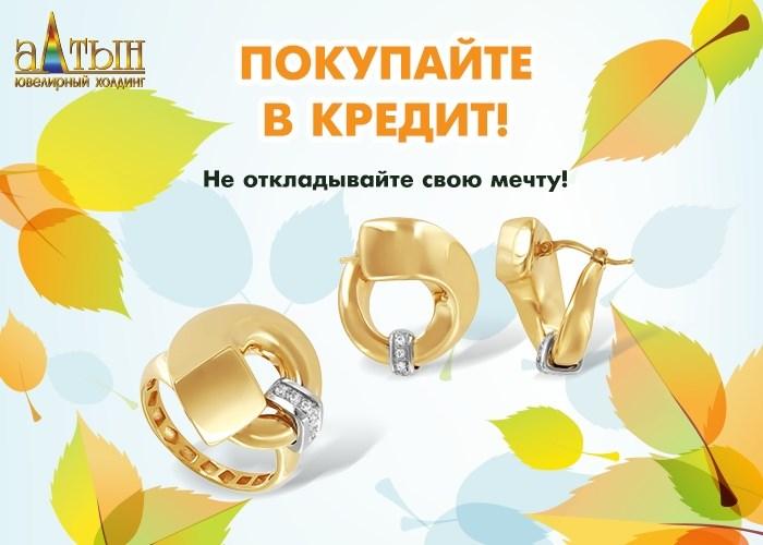 Оформить золото в кредит онлайн