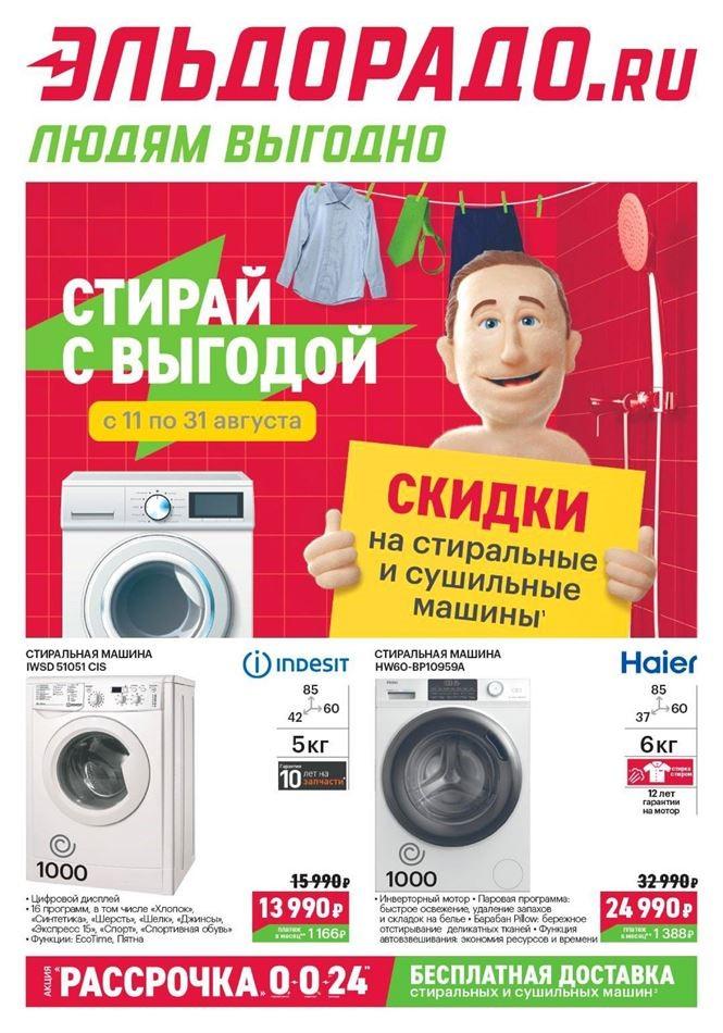 Эльдорадо Интернет Магазин Москва Стиральные