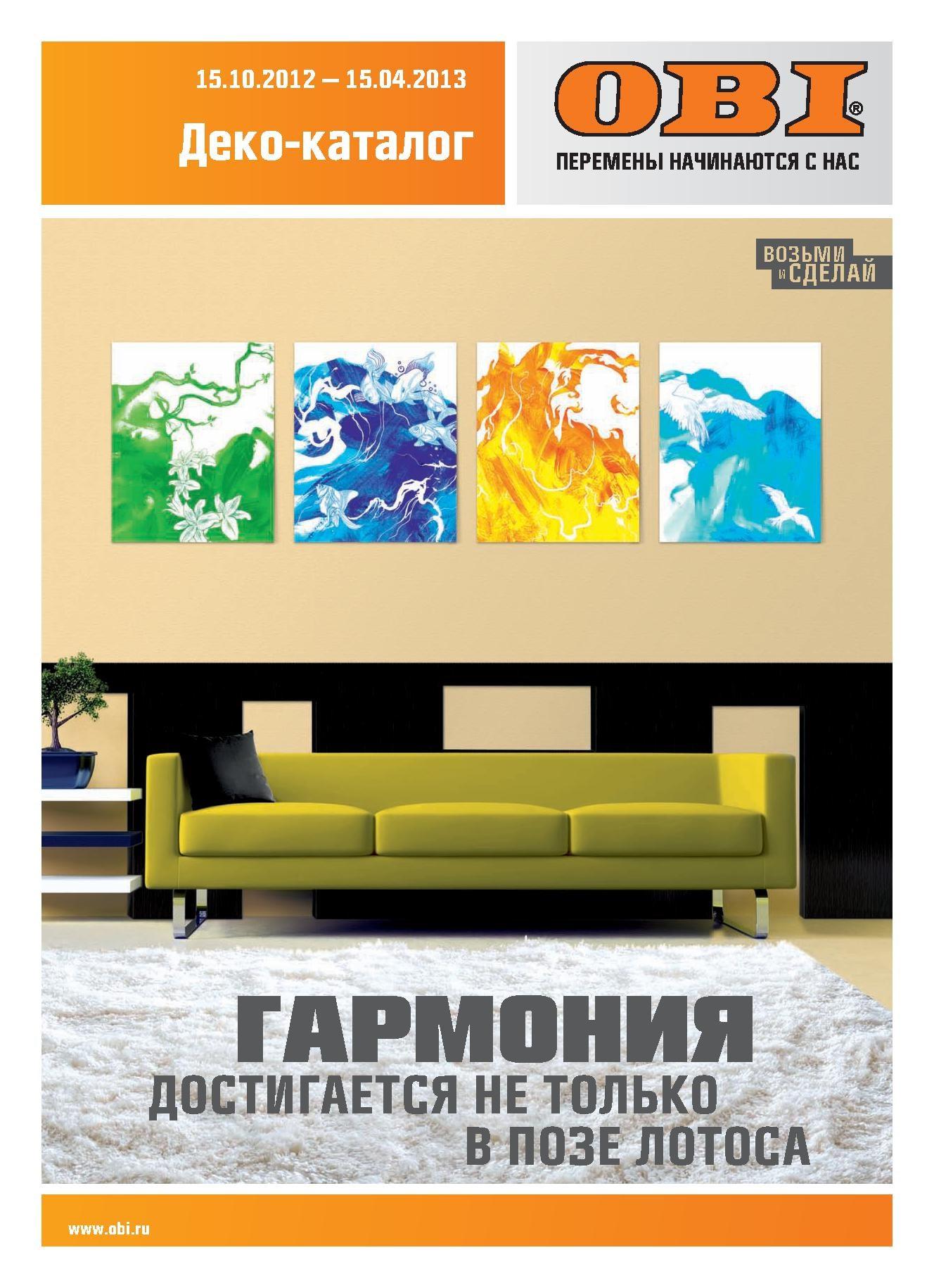 Оби Омск Интернет Магазин
