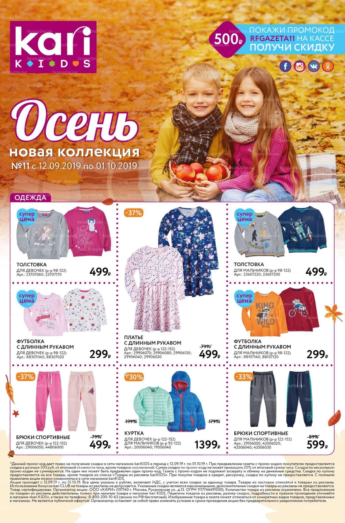Карри Кидс Интернет Магазин Детской Одежды